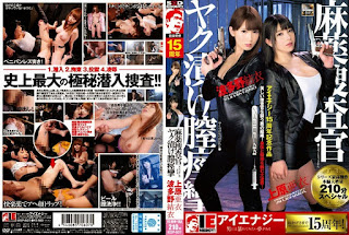 IESP-607 Narcotics Investigator Yak Pickled Vagina Spasms Ai Uehara and Yui Hatano