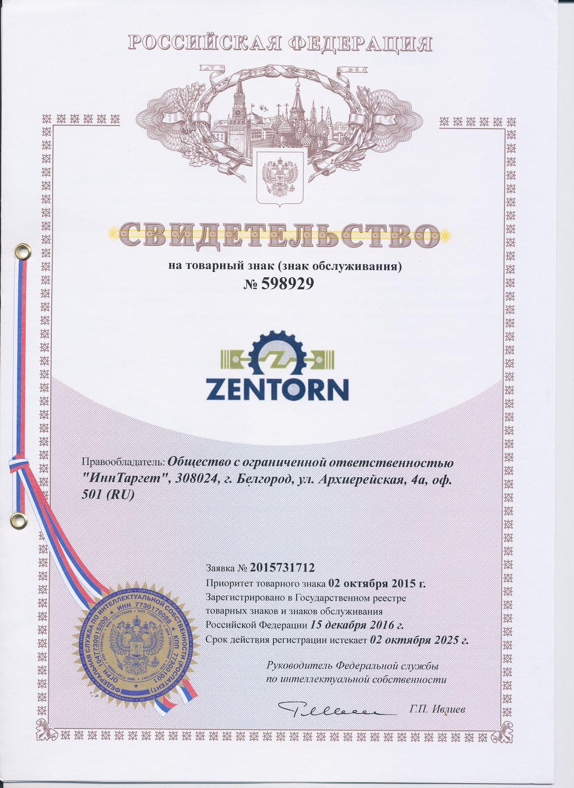 """ТЗ """"Zentorn"""""""