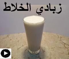 فيديو عصير الموز بالحليب و الزبادي و عسل النحل و آيس كريم الفانيليا