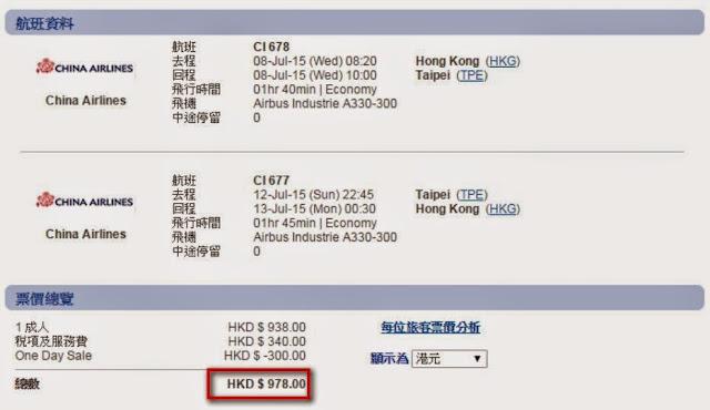 台北(中華航空)  來回機位 HK$948(連稅)