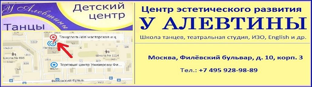 Центр эстетического развития «У Алевтины»