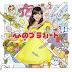 AKB48 – Kokoro no Placard [2014.08.27]