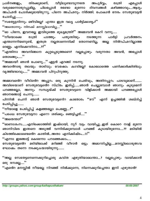 Malayalam hot sexy stories