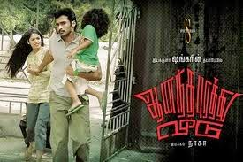 Anandhapurathu Veedu 2010 Tamil Movie Watch Online