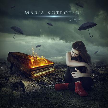 Κυκλοφορία του νέου CD της Μαρίας Κοτρότσου