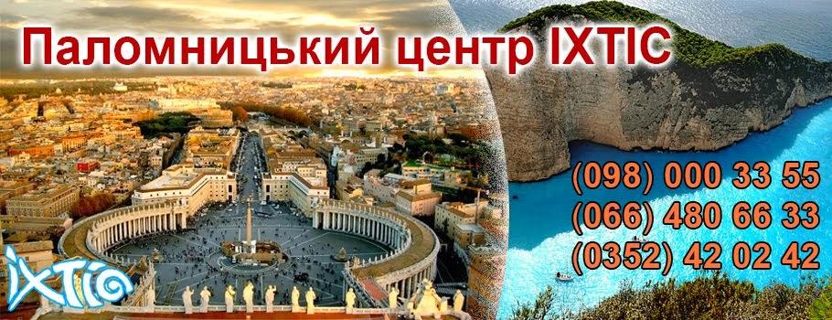 Паломницький центр ІХТІС