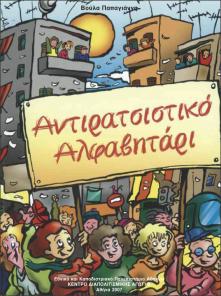 ΑΝΤΙΡΑΤΣΙΣΤΙΚΟ ΑΛΦΑΒΗΤΑΡΙ