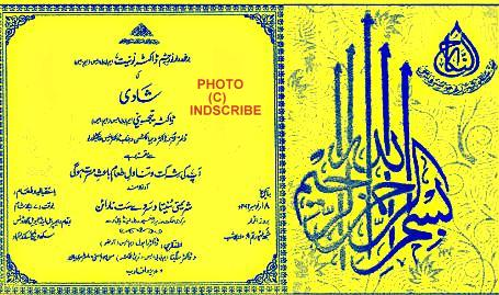An indian muslims blog news and views about indian muslims hindu wedding urdu card non muslim couple prints invitation card for marriage in urdu stopboris Choice Image