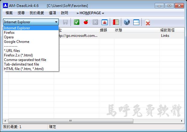 我的最愛連結失效檢查工具:AM-DeadLink Download,支援IE、Google Chrome、Firefox、Opera瀏覽器