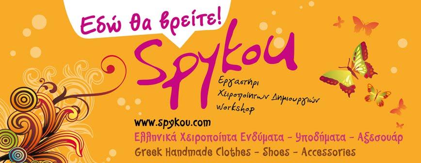 Spykou Εργαστήρι Χειροποίητων Δημιουργιών