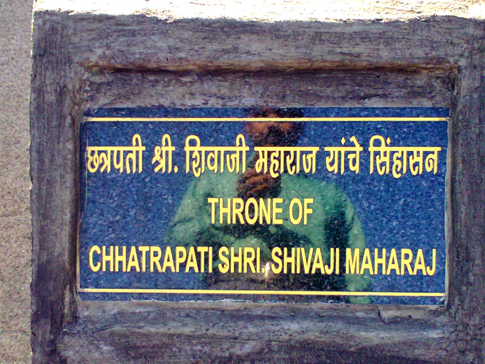 throne of shivaji