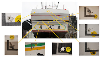 廣大興28號漁船船尾彈著點示意圖