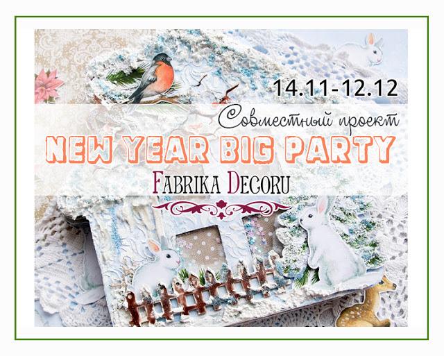 Совместный проект New Year Big Party от Фабрики Декору