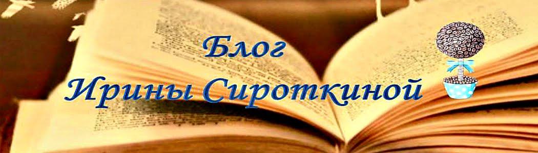 Блог Ирины Сироткиной