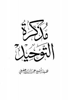 حمل كتاب مذكرة التوحيد - عبد الرزاق عفيفي