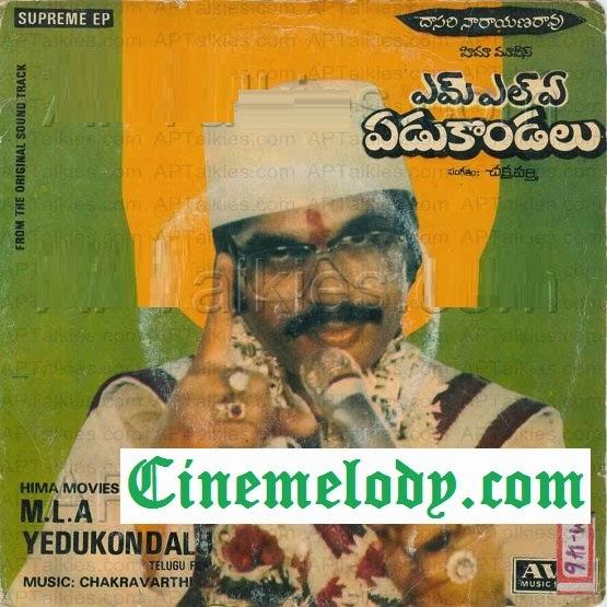 MLA Edukondalu Telugu Mp3 Songs Free  Download  1991