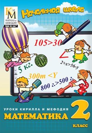 Уроки Кирилла и Мефодия. Математика. 2 класс
