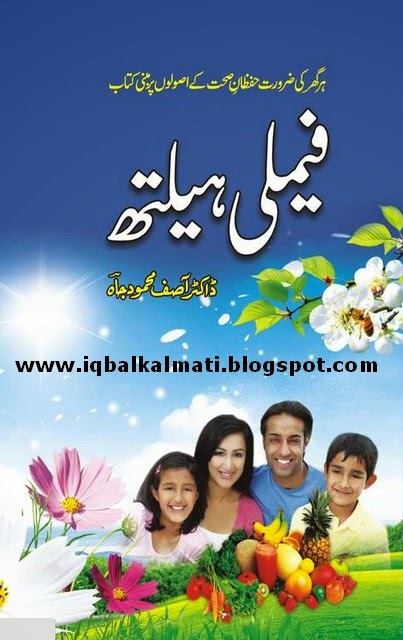 Family Health by Dr. Asif Mehmood Jah