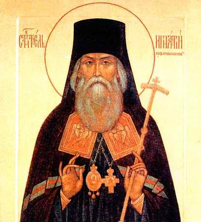 Ἀγιος Ιγνάτιος Μπριατσιανίνωφ