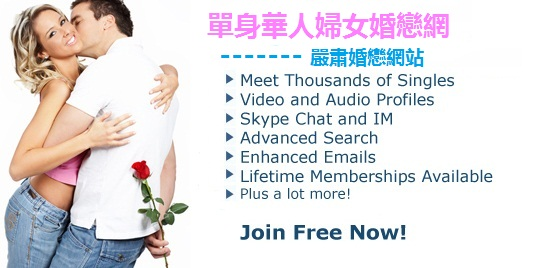 free chinese dating online