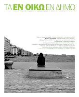 Τεύχος 85