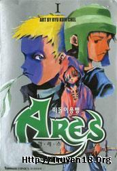 Ares (Kiếm sĩ lang thang)