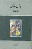 Janan Janan By Ahmed Faraz