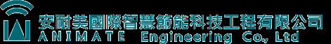 完美的KNX全方位智慧節能建築權威-ANIMATE安耐美國際智慧節能科技工程有限公司