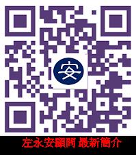 2016 左永安顧問 簡介