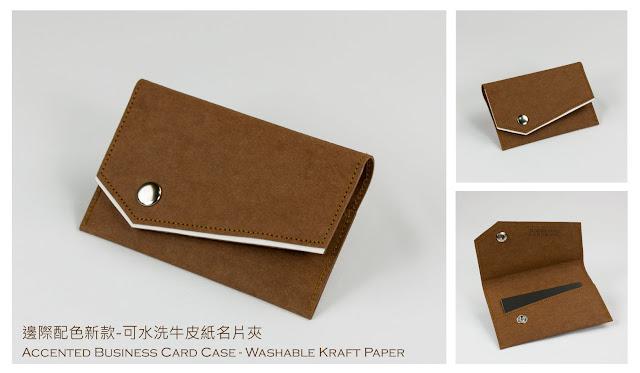 Kraft Paper Color Business Card Case 可水洗牛皮紙名片夾