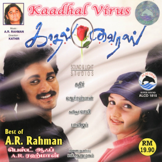 Click Here to Download Kadhal Virus MP3 Songs Free Download