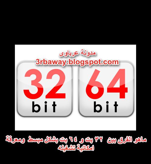 ماهو الفرق بين  32 بت و 64 بت بشكل مبسط  ومعرفة امكانية تشغيله