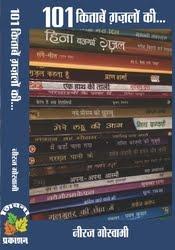 101 किताबें ग़ज़लों की