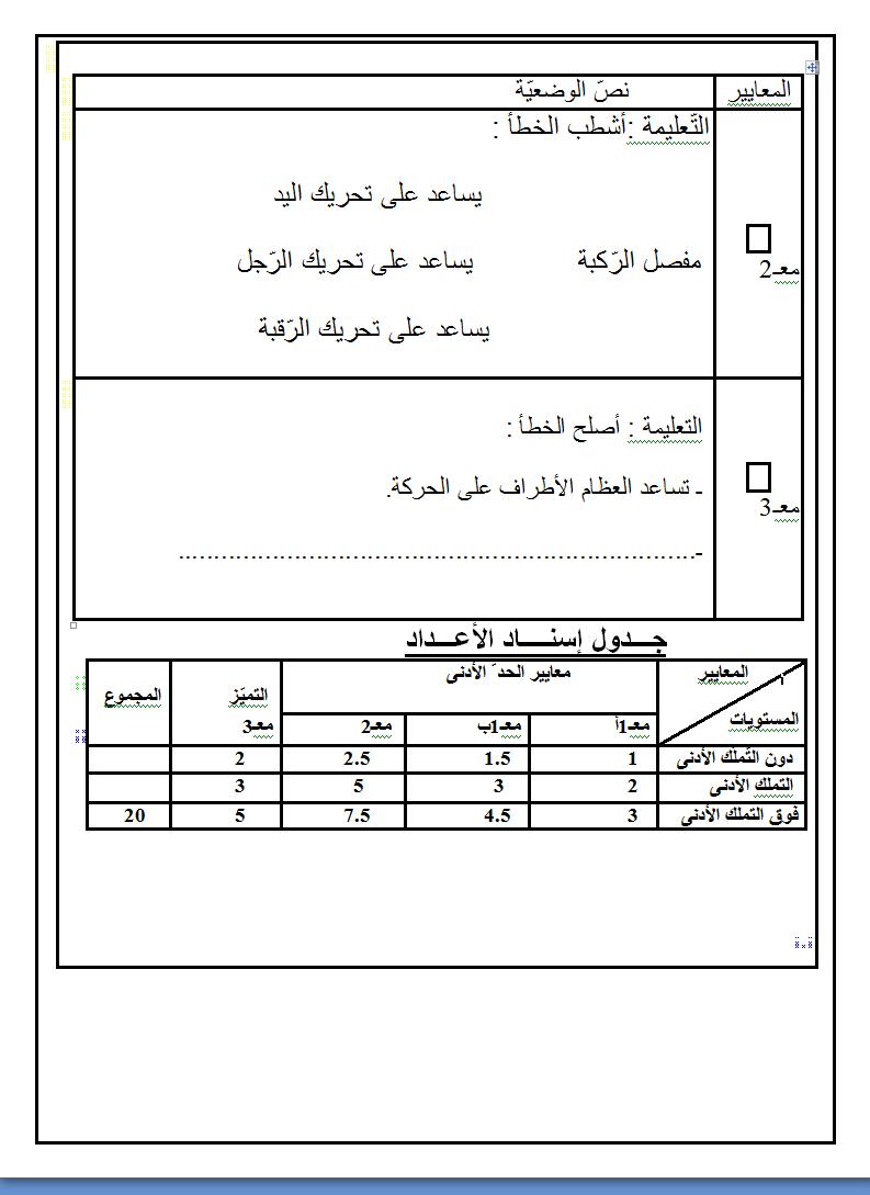 امتحانات الثلاثي الثاني السنة الثانية Ashampoo_Snap_2015.01.15_10h24m31s_009_Document%2BMicrosoft%2BWord