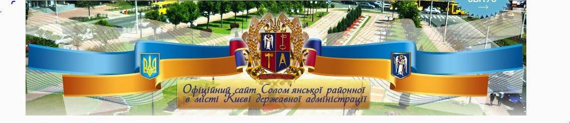 Офіційний сайт Солом'янської районної в місті Києві державної адміністрації