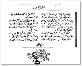 Jannat K Pattay By Nimra Ahmed Online Reading Episode 4 | Book Reviews