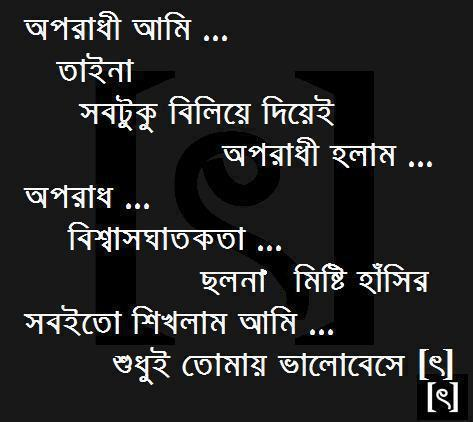 bangla sad love quotes quotesgram