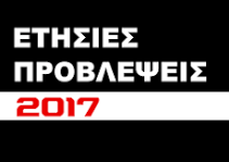 Αστρολογικές Προβλέψεις για το 2017 από τον Χρίστο Ντούβλη