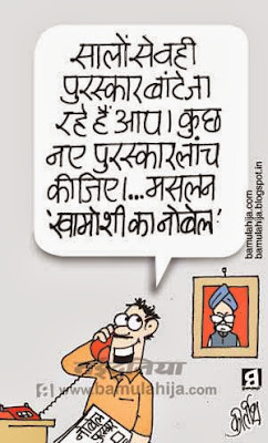 Nobel Award, manmohan singh cartoon, indian political cartoon
