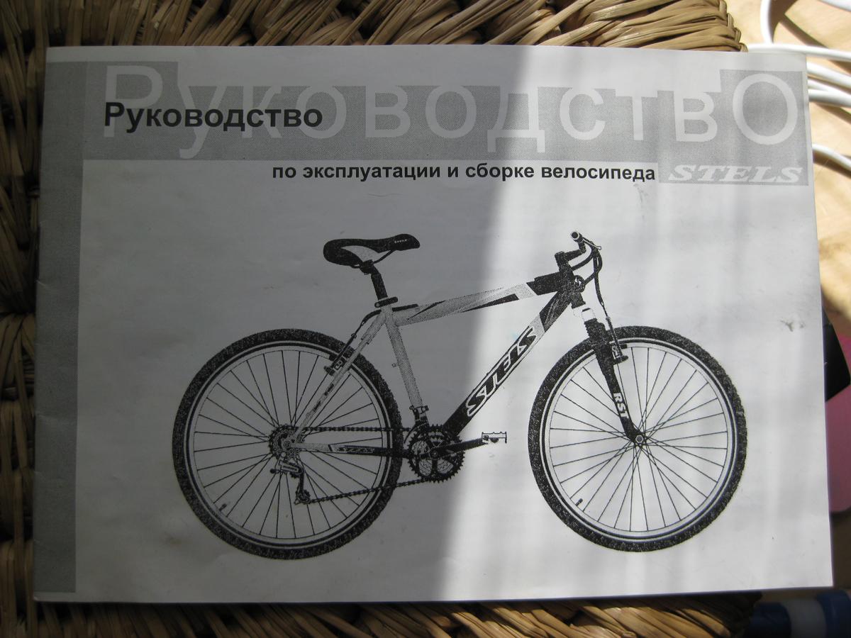 Как сделать документы на велосипед