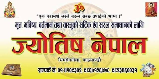 Jyotishnepal