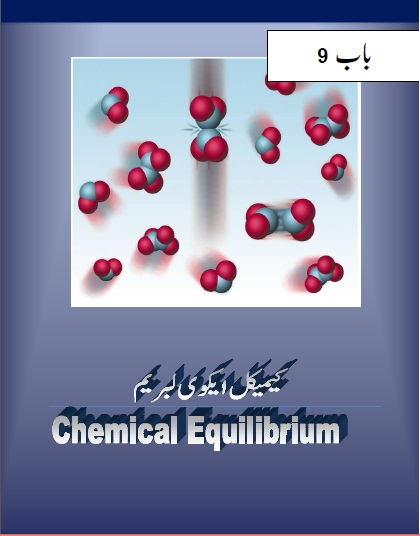 Chemistry+10th+fbise+book+2013
