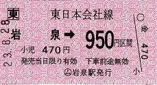 JR東日本 岩泉駅 常備軟券乗車券1 金額式