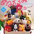 Revista: Amigurumi Collection volumen 1 (se vienen los demás prontito!!)