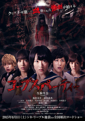 Corpse Party watch full japanese movie 2015