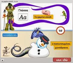 http://users.sch.gr/sjolltak/moodledata/ataksi/to_ts/story.html