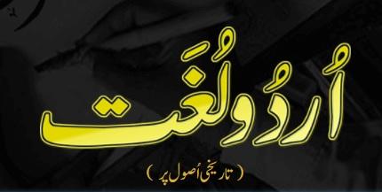 اردو لغت