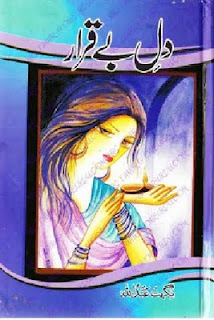 002 Dil E Beqrar by Nighat Abdullah