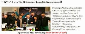 Η ΚΥΑΝΑ στο 19ο Βαλκανικό Φεστιβάλ Κομμωτικής!!!
