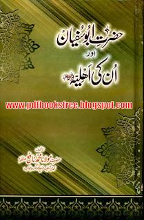 Hazrat Abu Sufyan Aur Unki Ahliya Hazrat Hinda r.a By Maulana Muhammad Nafay Pdf Free Download